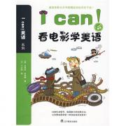 I can!看电影学美语...